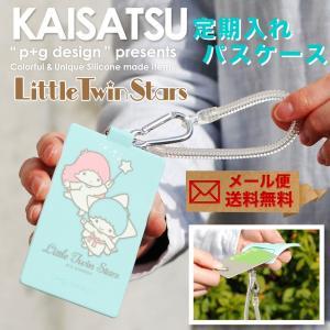 【メール便送料無料】KAI-SATSU Little Twin Stars カイサツ リトルツインスターズ キキララ パスケース シリコン 定期入れ カールコード POCHI ポチ p+g design|osaifuyasan