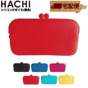 【宅配便専用商品】がま口 がまぐち 長財布 レディース シリコン HACHI ハチ p+g design POCHIシリーズ メンズ osaifuyasan