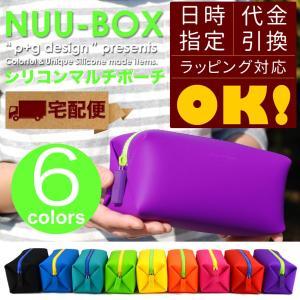 【宅配便専用商品】NUU-BOX ヌウボックス マルチポーチ 化粧ポーチ シリコン ファスナー コスメポーチ  POCHI ポチ p+g design osaifuyasan