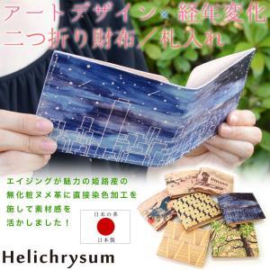 メンズ 二つ折り財布 本革製 牛革 札入れ 手描きペイント Helichrysum ヘリクリサム 本革財布 レザー レディース 日本製|osaifuyasan
