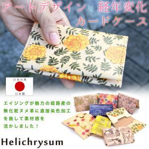 レディース 名刺入れ カードケース 本革製 手描きペイント Helichrysum ヘリクリサム レザー メンズ 日本製|osaifuyasan