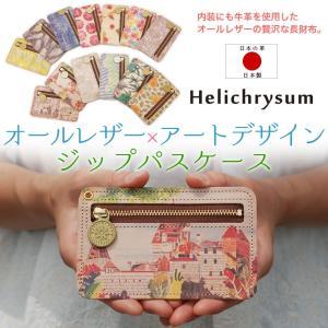 パスケース ヌメ革 花柄  総柄 オールレザー フルレザー Helichrysum ヘリクリサム|osaifuyasan