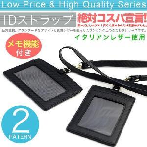 メンズ レディース IDストラップ ネックストラップ 本革 パスケース カードケース 定期入れ|osaifuyasan
