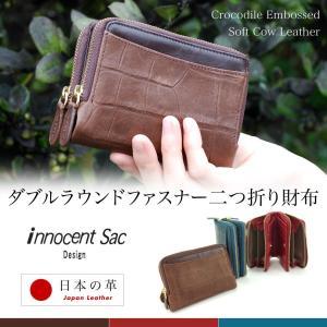 二つ折り財布 ダブルファスナー ラウンドファスナー クロコ型...