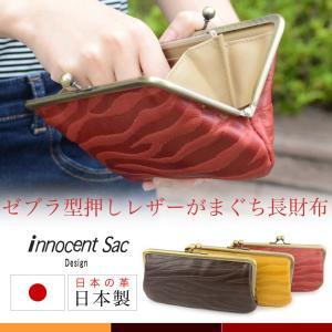 長財布 がま口 がまぐち ゼブラ柄 innocent Sac 本革 日本製 osaifuyasan