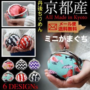 レディース がま口 財布 ミニがまぐち 丹後ちりめん 日本製 メンズ 一色ちりめん|osaifuyasan