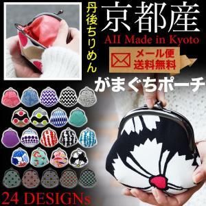レディース がま口 財布 蛤型がまぐちポーチ 丹後ちりめん 日本製 メンズ 一色ちりめん|osaifuyasan
