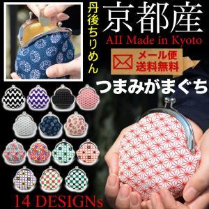 レディース がま口 財布 つまみがまぐち 丹後ちりめん 日本製 メンズ 一色ちりめん|osaifuyasan