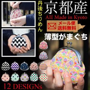 レディース がま口財布 薄型がまぐち 丹後ちりめん 日本製 メンズ 一色ちりめん|osaifuyasan
