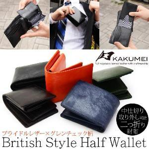メンズ 二つ折り財布 本革製 牛革 小銭入れ付き ブライドルレザー レディース KAKUMEI|osaifuyasan