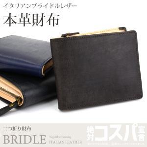 本革財布 メンズ 二つ折り財布 カード たくさん ブライドルレザー ヌメ革|osaifuyasan
