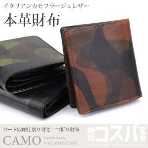 本革財布 メンズ 二つ折り財布 box型小銭入れ カード たくさん 迷彩柄 カモフラ イタリアンレザー ヌメ革|osaifuyasan