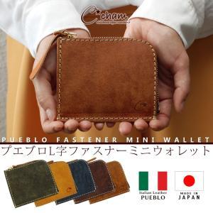 L字ファスナーミニウォレット 小さい財布 薄い財布 極小財布 イタリアンレザー プエブロ PUEBLO 本革 日本製 レディース 大容量 CHAM チャム|osaifuyasan