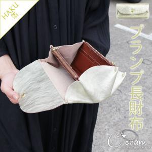 レディース 長財布 ロングウォレット 箔 キップレザー 二つ折り財布 本革製 牛革 小銭入れ付き CHAM チャム シュリンクレザー 日本製