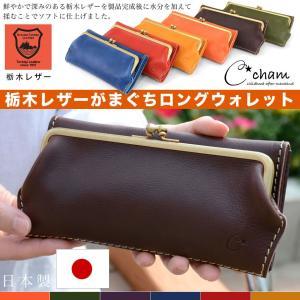 レディース がま口長財布 がまぐち長財布 二つ折り財布 本革製 牛革 栃木レザー CHAM チャム 日本製|osaifuyasan