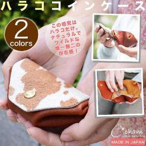レディース コインケース 小銭入れ 本革製 ハラコ CHAM チャム 日本製 レザー osaifuyasan