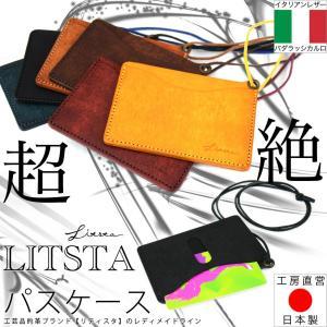 レディース パスケース 定期入れ 本革製 ファッション小物 カードケース イタリアンレザー 日本製 メンズ LITSTA リティスタ|osaifuyasan
