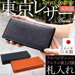 メンズ 長財布 本革 札入れ アニリンレザー 小銭入れなし 日本製 Amitie|osaifuyasan