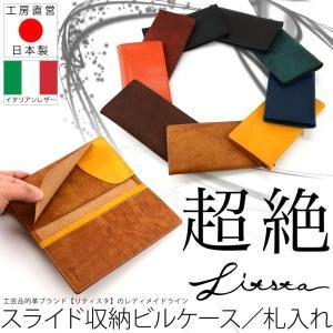 長財布 札入れ 日本製 本革 LITSTA リティスタ|osaifuyasan
