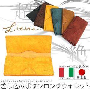 長財布 二つ折り 薄い 日本製 本革 プエブロ LITSTA リティスタ|osaifuyasan