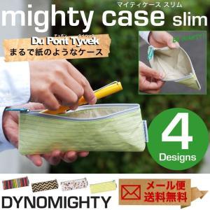 スリムペンケース マイティ−ケーススリム mighty case slim デュポン社 タイベック レディース メンズ ユニセックス|osaifuyasan
