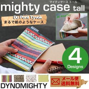 化粧ポーチ トラベルグッズ マイティ−ケーストール mighty case tall デュポン社 タイベック レディース メンズ ユニセックス|osaifuyasan