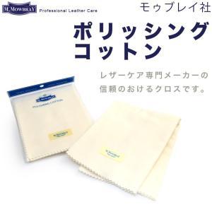 M.MOWBRAY M.モゥブレィ モウブレイ ポリッシングコットン レザーケア コットン 日本製 ポリッシュ ワックス用 空拭き用|osaifuyasan