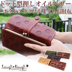 レディース 長財布 がま口 がまぐち  小銭入れ付き 本革 ボタンフラップ 水玉 ドット さいふ サイフ Laugh Rough ラフラフ|osaifuyasan