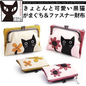 レディース 二つ折り財布 がま口 がまぐち 小銭入れ付き 合成皮革 きょとんと可愛い黒猫ガマグチ&ファスナー ノアファミリー osaifuyasan