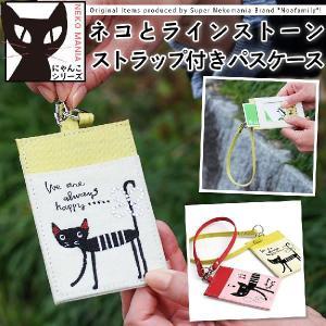 パスケース 定期入れ レディース 合成皮革 ファッション小物 IDケース ネコとラインストーン ノアファミリー osaifuyasan