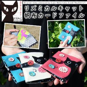 カードケース 名刺入れ レディース 合成皮革 ファッション小物 カードホルダー リズミカルキャット ノアファミリー osaifuyasan