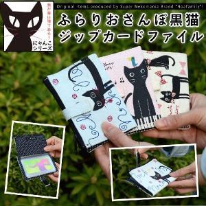 レディース カードケース 名刺入れ カードホルダー ふらりおさんぽ黒猫 ノアファミリー|osaifuyasan