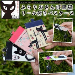 レディース 定期入れ パスケース リール付き カードケース ふらりおさんぽ黒猫 ノアファミリー|osaifuyasan