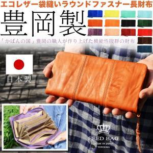 ラウンドファスナー長財布 レディース 本革製 牛革 小銭入れ付き カーフレザー メンズ 豊岡製 日本製 FEED BAG|osaifuyasan