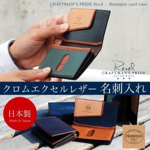 メンズ 名刺入れ カードケース 本革製 ファッション小物 ホーウィン社 クロムエクセルレザー  日本製 Revel レヴェル レディース|osaifuyasan
