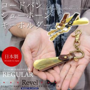 メンズ 靴べら キーホルダー付き コードバン シューホーン  日本製 Revel レヴェル|osaifuyasan