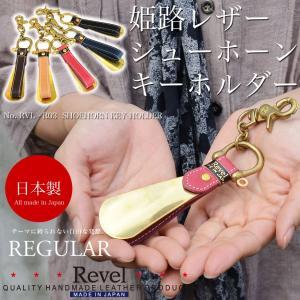 メンズ 靴べら シューホーン 靴ケア用品  キーホルダー 日本製  Revel レヴェル|osaifuyasan