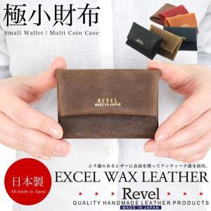 メンズ 極小財布 マルチコインケース 本革製 牛革 日本製 Revel レヴェル レディース|osaifuyasan