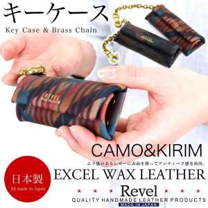 メンズ 3連キーケース キーホルダー カモ キリム 本革製 牛革 日本製 Revel レヴェル レディース|osaifuyasan