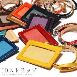 IDストラップ ID用ネックストラップ 横型 革製 レザー イタリア革 BT メンズ レディース|osaifuyasan