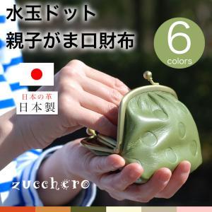 親子がま口財布 レディース 本革 がまぐち 日本製 水玉 UN SIGNET アンシグネ ドット 型押し 凹凸 極小財布 小さい財布 レザー  経年変化 メイドインジャパン|osaifuyasan