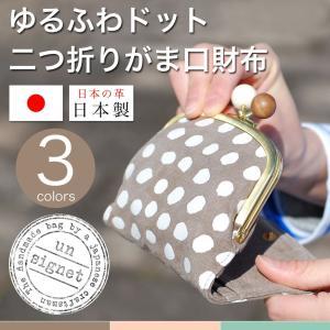 二つ折り財布 レディース 本革 がま口 ドット 日本製 水玉 UN SIGNET アンシグネ ドット 発泡プリント ハーフウォレット レザー がまぐち ピッグスエード osaifuyasan