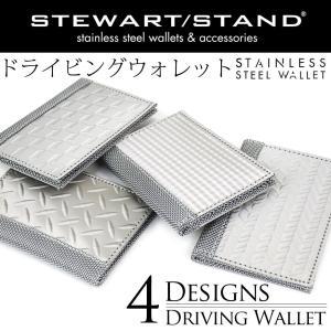 メンズ カードケース 薄型 二つ折り ドライビングウォレット 財布 カードホルダー ステンレス メタル スチュワートスタンド STEWART STAND|osaifuyasan