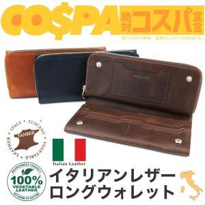 長財布 二つ折り イタリアンレザー 本革 メンズ|osaifuyasan