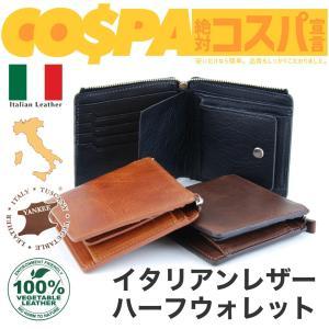 ハーフウォレット 二つ折り イタリアンレザー 本革 メンズ|osaifuyasan