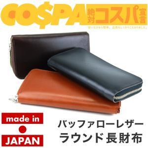 長財布 ラウンドファスナー 本革 日本製 メンズ レザーウォレット|osaifuyasan
