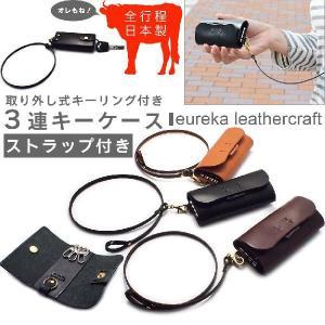 レディース キーケース 3連キーリング ストラップ付き キーホルダー ユリカ eureka メンズ|osaifuyasan