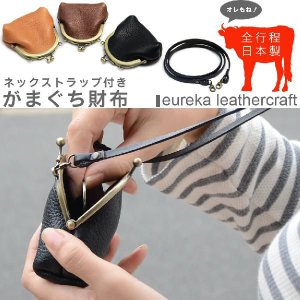 レディース がま口財布 本革製 がまぐち ネックストラップ付き 本革財布 シボ革 日本製 ユリカ eureka メンズ|osaifuyasan