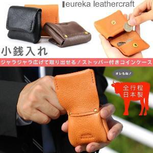 メンズ 小銭入れ コインケース 本革製 ストッパー付き 日本製 ユリカ eureka レディース|osaifuyasan