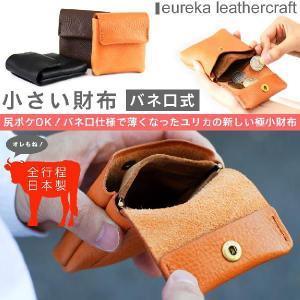 メンズ 小銭入れ コインケース 本革製 バネ口式財布 極小財布 日本製 ユリカ eureka レディース|osaifuyasan